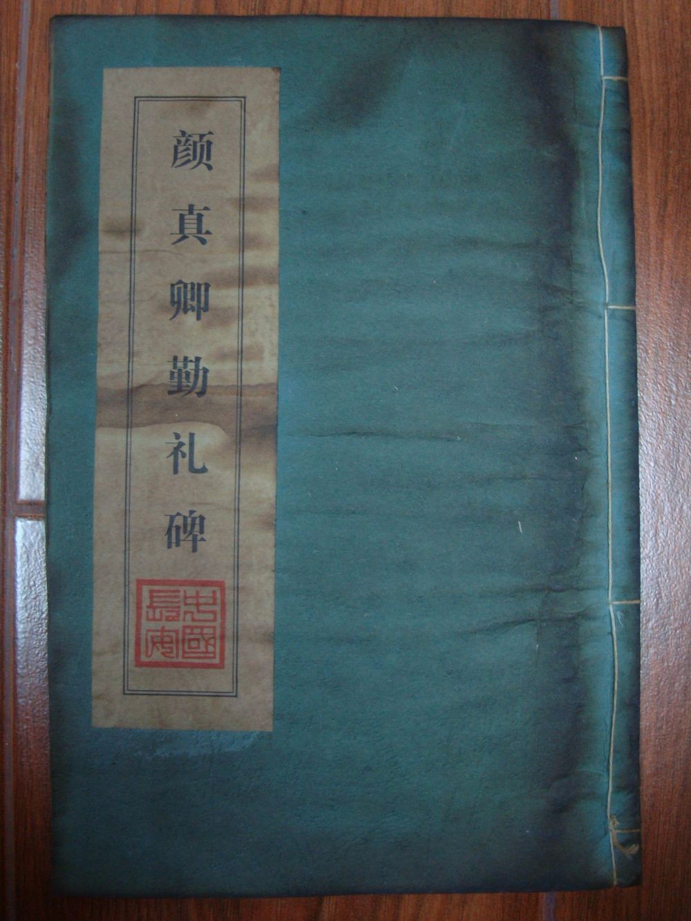 Rare Old Chinese Calligraphy Book Signed