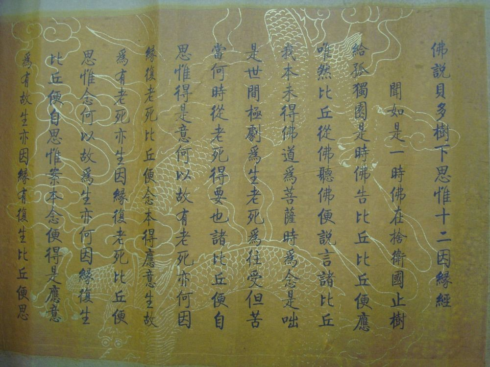 Rare Long Old Chinese Scroll Calligraphy Buddhist Scriptures