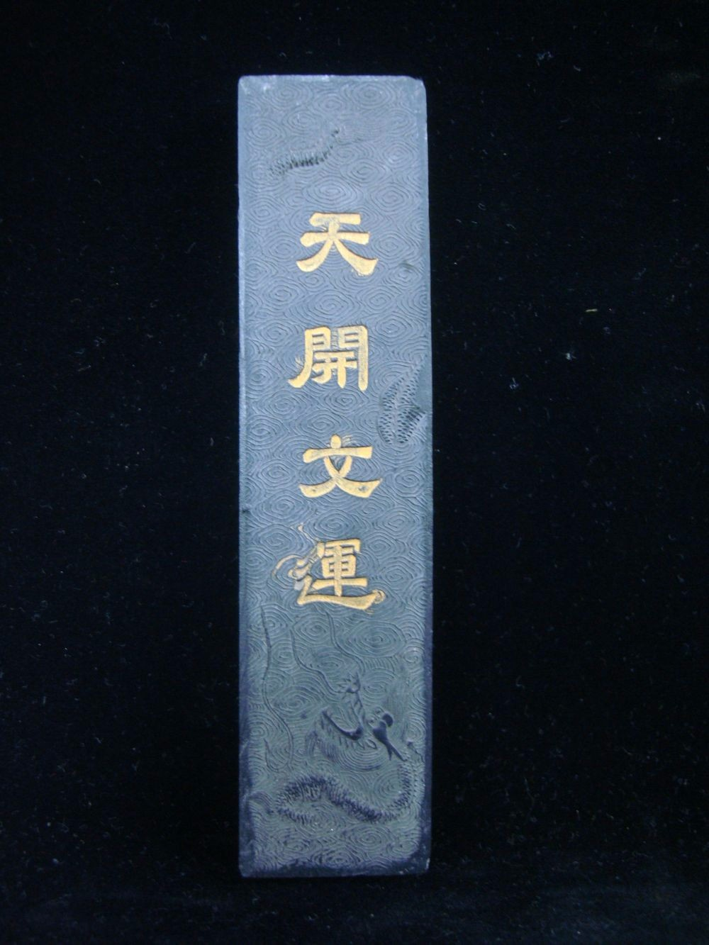 Fine Quality Old Chinese Carving Black Ink Stick